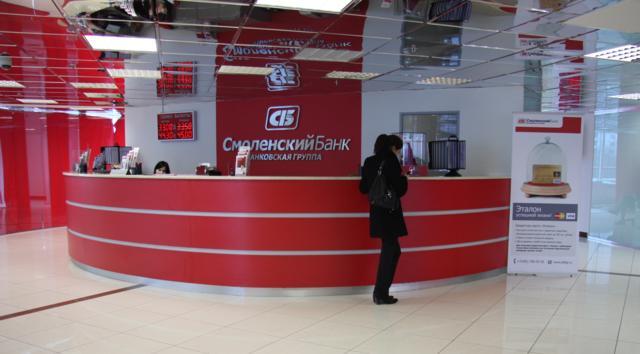 """Банк """"Смоленский"""" поможет полиции разобраться в финансовых преступлениях"""
