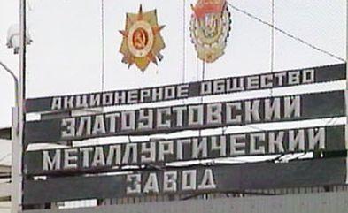 Кризис на Златоустовском метзаводе обнажил проблемы руководства в Челябинской области